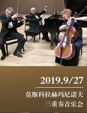 2019莫斯科拉赫玛尼诺夫三重奏音乐会-武汉站