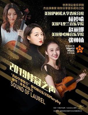 2019Murphy北京三重奏音乐会