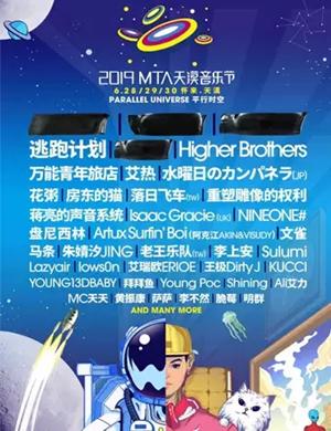 2019张家口MTA天漠音乐节(露营、停车、大巴票)