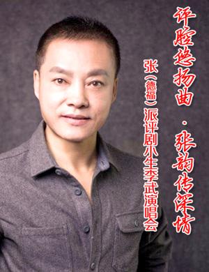 2019派评剧小生李武北京演唱会