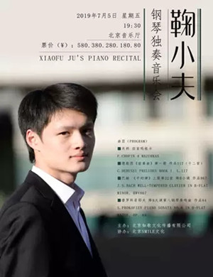 2019鞠小夫北京音乐会