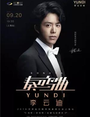 2019李云迪 奏鸣曲 世界巡回钢琴独奏音乐会-上海站