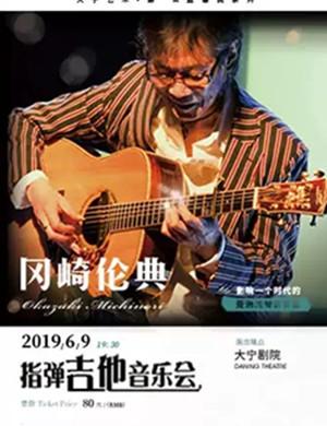 2019冈崎伦典上海音乐会