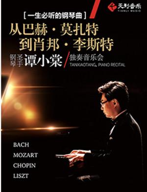 """2019""""从巴赫 · 莫扎特到肖邦 · 李斯特""""钢琴圣手谭小棠独奏音乐会-上海站"""