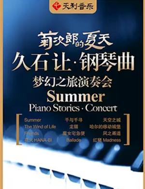 2019音乐会菊次郎的夏天上海站