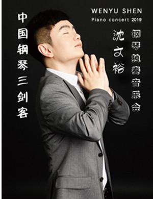 2019沈文裕钢琴独奏音乐会巡演-上海站