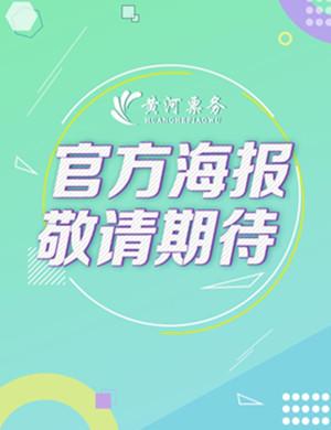 2019梦之蓝·经典咏流传群星演唱会-上海站