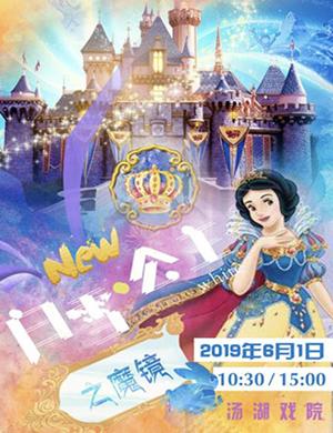 2019大型梦幻童话剧《新白雪公主之魔镜》-武汉站