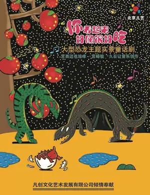 2019大型恐龙主题实景童话剧《你看起来好像很好吃》-西宁站