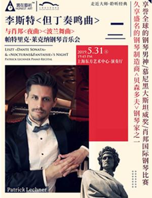 2019帕特里克 莱克纳钢琴上海音乐会
