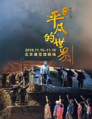 2019话剧平凡的世界北京站
