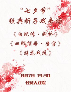2019七夕节经典折子戏专场北京站