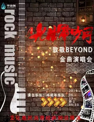 2019致敬beyond专场演唱会-太原站