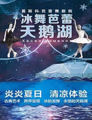 2019冰舞芭蕾舞天鹅湖北京站