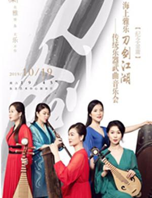 2019海上雅乐·传统乐器武曲音乐会-上海站