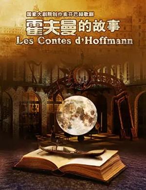 2019歌剧霍夫曼的故事北京站