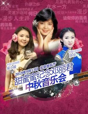 2019甜蜜蜜—纪念邓丽君经典金曲中秋音乐会-北京站