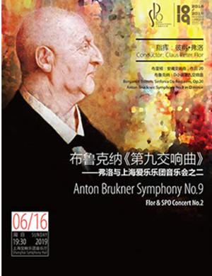 2019布鲁克纳第九交响曲—弗洛与上海爱乐乐团音乐会-上海站