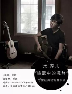 2019张羿凡北京演唱会