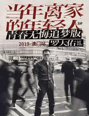 2019罗大佑澳门演唱会