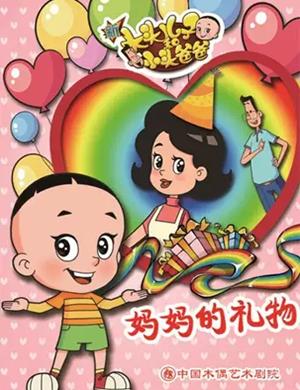 2019舞台剧大头儿子和小头爸爸北京站