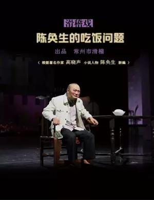 2019话剧陈奂生的吃饭问题北京站