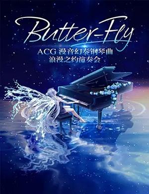 2019ACG武汉钢琴音乐会