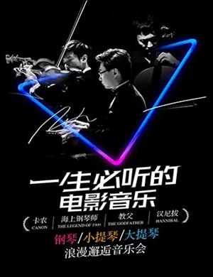 2019钢琴小提琴大提琴经典电影浪漫邂逅音乐会-武汉站