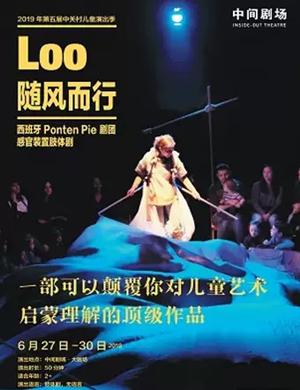 2019儿童剧Loo随风而行北京站