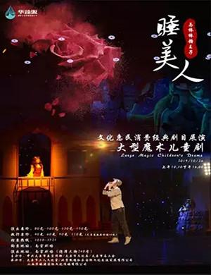 2019超现实魔幻童话剧《睡美人与棒棒糖王子》-太原站