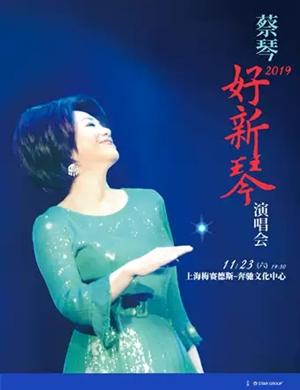 2019蔡琴上海演唱会