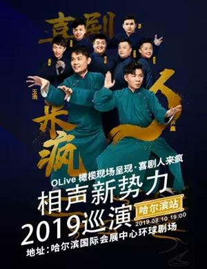 【哈尔滨】喜剧人来疯 相声新势力2019巡演-哈尔滨站