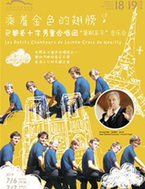2019巴黎圣十字男童合唱团音乐会-上海站