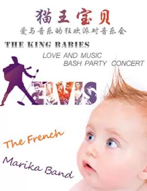 2019法国Malika乐团北京音乐会