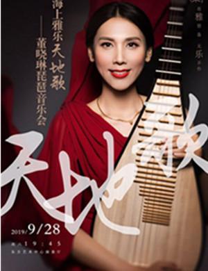 2019海上雅乐·天地歌-董晓琳琵琶音乐会-上海站