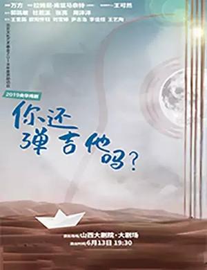 2019话剧《你还弹吉他吗》-太原站