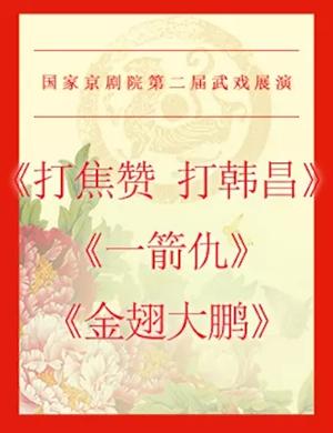 2019京剧打焦赞打韩昌一箭北京站