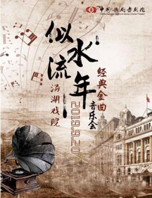 2019似水流年经典金曲音乐会-武汉站