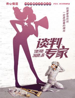 2021舞台剧《谈判专家》太原站