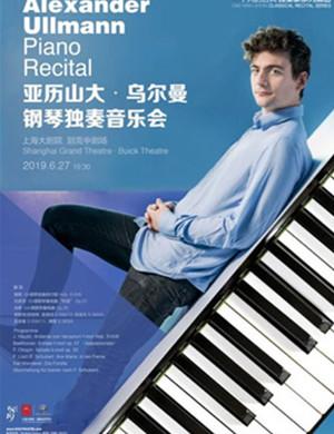 2019亚历山大·乌尔曼钢琴独奏音乐会-上海站