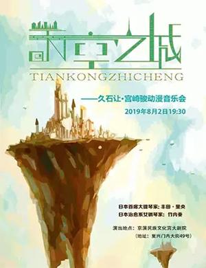 2019天空之城北京音乐会