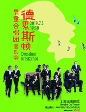 2019德累斯顿男童合唱团上海音乐会