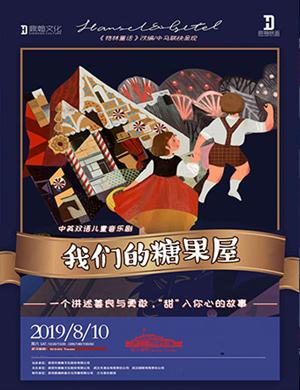 音乐剧我们的糖果屋武汉站