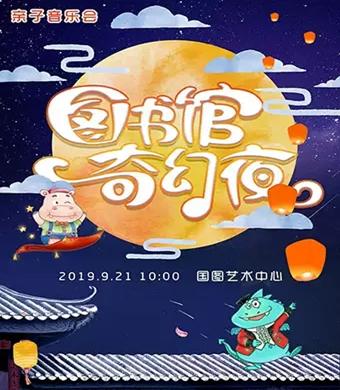 2019彩云追月北京音乐会
