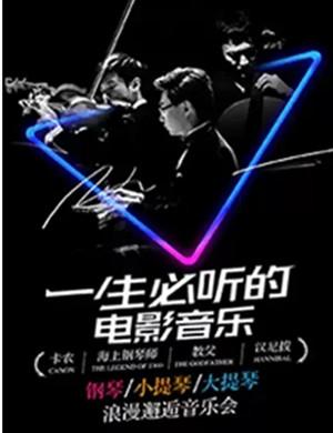 2019一生必听的电影音乐—钢琴小提琴大提琴浪漫邂逅音乐会-上海站