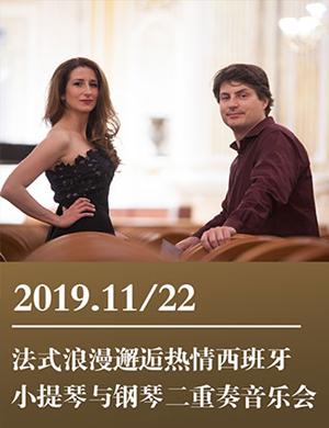2019法式浪漫邂逅热情西班牙—小提琴与钢琴二重奏音乐会-武汉站