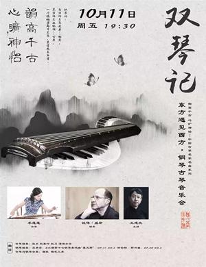 2019双琴记—东方遇见西方·钢琴古琴音乐会-武汉站