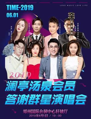 2019澜亭汤泉郑州群星演唱会