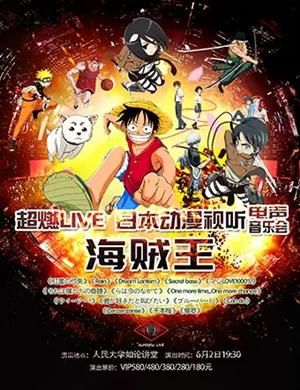 2019日本电子动漫主题北京音乐会