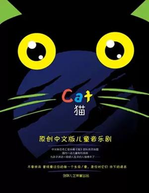 儿童剧猫北京站